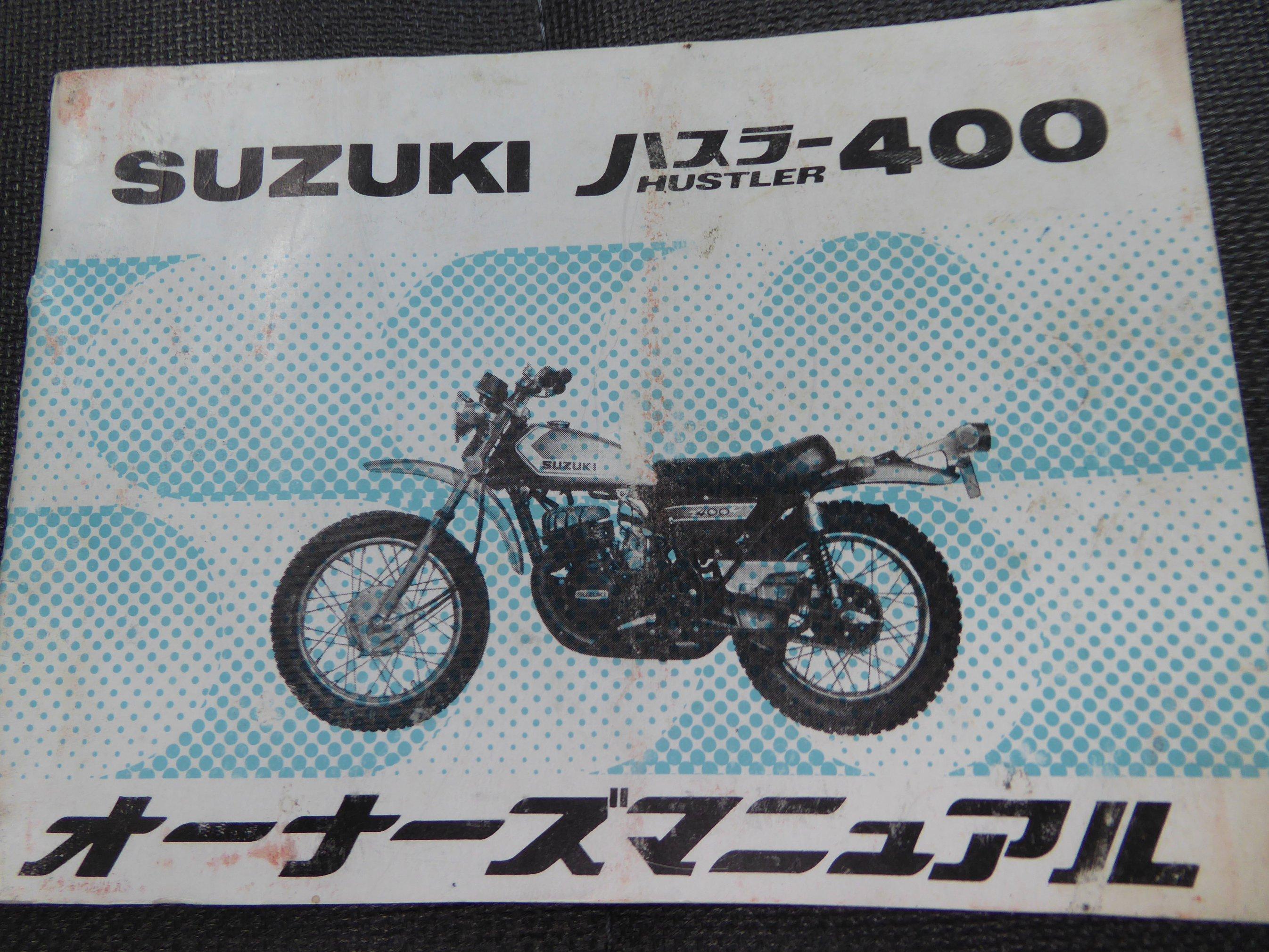 ハスラー400