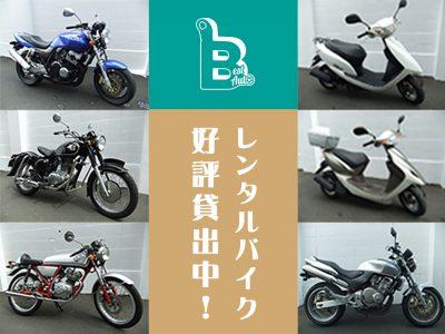 ベストオートの島根県出雲市にてレンタルバイク好評貸出中!遠方の方もどうぞ♪