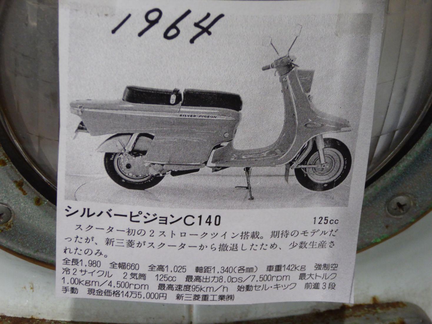 シルバーピジョンC140