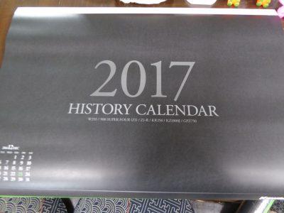 ベストオートのカワサキヒストリーカレンダーがベストに!