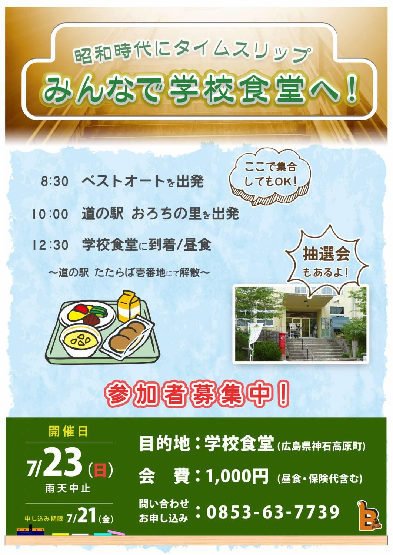 昭和時代にタイムスリップ みんなで学校食堂へ!