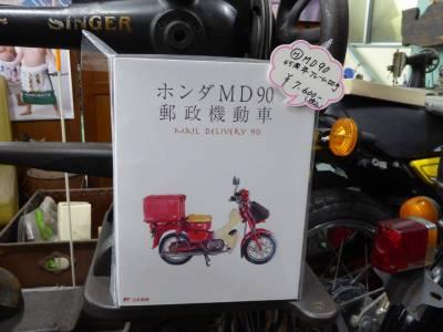「ホンダ MD90 郵政機動車フレーム切手セット」販売中!