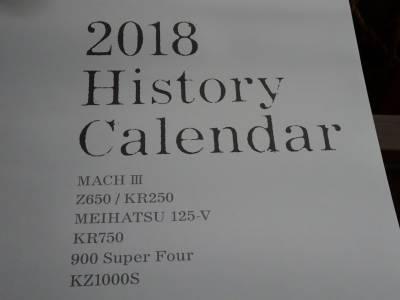 2018年のカワサキヒストリーカレンダー、入りました!
