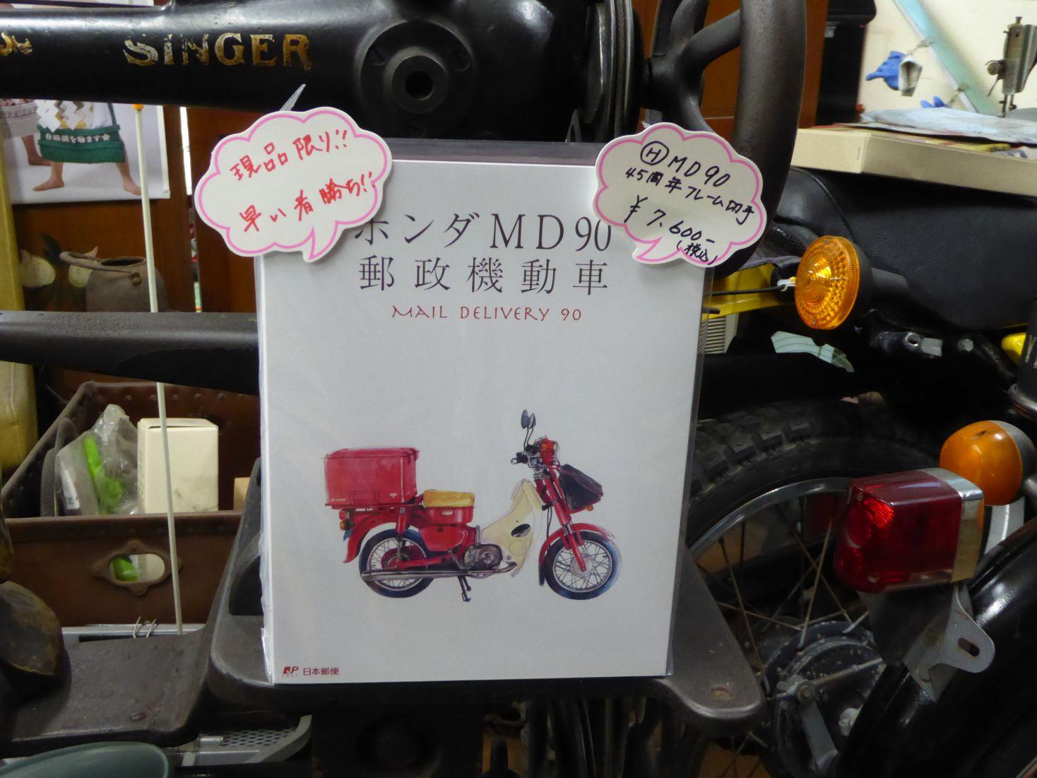 ホンダ MD90 郵政機動車フレーム切手セット