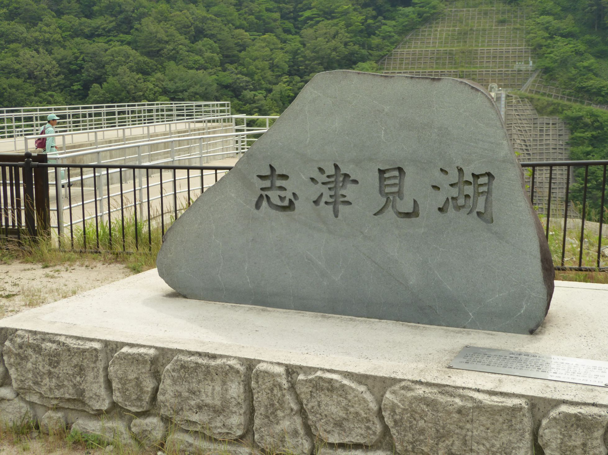 志津見ダム