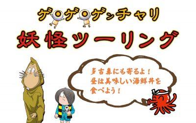 ベストオートの「ゲ・ゲ・ゲンチャリ妖怪ツーリング」を開催します!