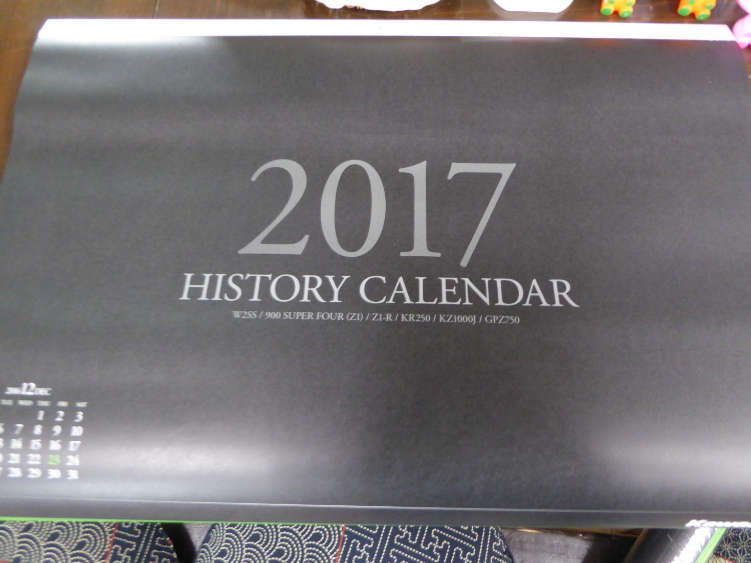 カワサキヒストリーカレンダー