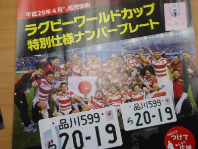 ベストオートのラグビーワールドカップ特別仕様ナンバープレート