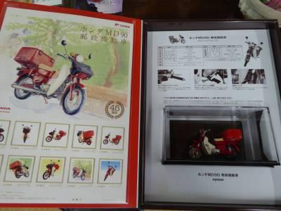 ベストオートのホンダ MD90 郵政機動車フレーム切手セット!