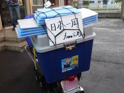 ベストオートの広島からCD125Tで日本一周の旅!