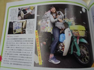 ベストオートのカブonlyに日本一周したむこちゃんが載っていました!