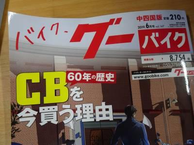 ベストオートの今月のGooBike中四国版が発売になりました!